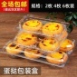 一次性蛋�榘��b盒 食品塑料包�b盒 透明蛋�楹� 一次性西�c盒