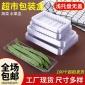 超市生�r托�P 一次性塑料托�P 水果肉�碟打包盒 食品�韧斜P
